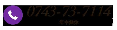 0743-73-7114