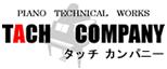 ピアノ調律なら奈良県生駒市のタッチカンパニー